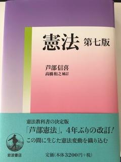芦部信喜著・高橋和之補訂「憲法(第7版)」(岩波書店).jpg